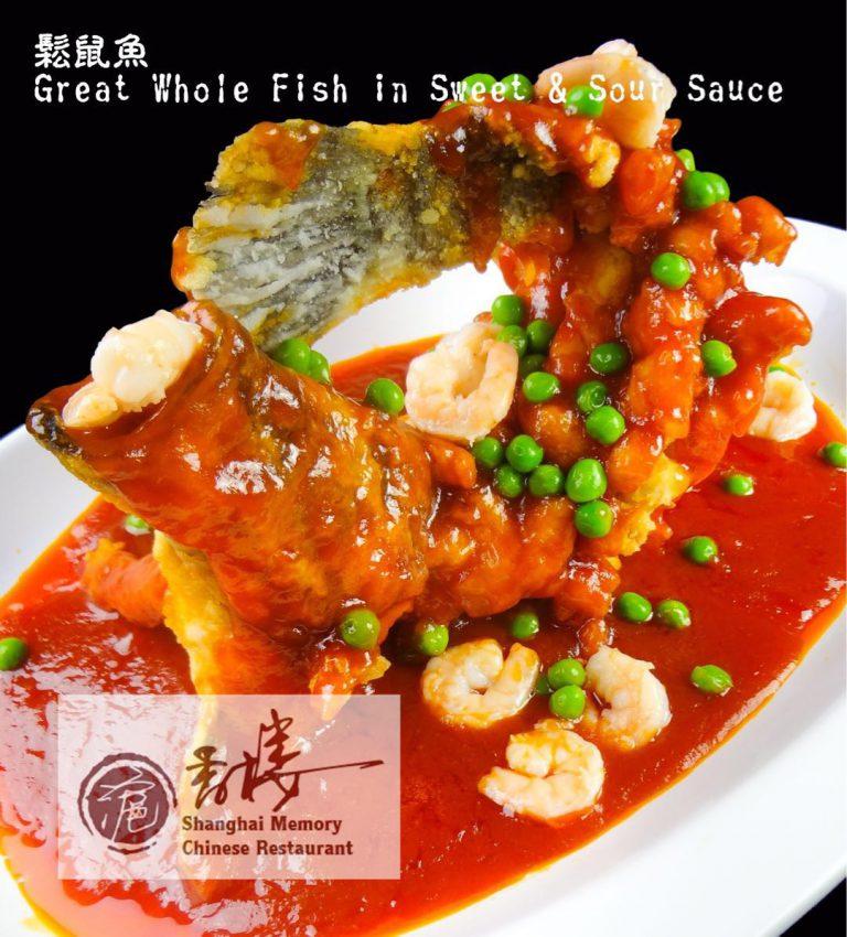 滬香楼-松鼠鱼